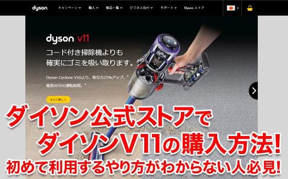 ダイソン公式ストアでダイソンV11の購入方法!初めて利用するやり方がわからない人必見!