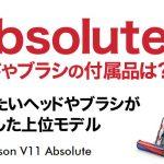 【ダイソンV11】Absoluteヘッドやブラシの付属品は?専用充電ドックが付いてる!