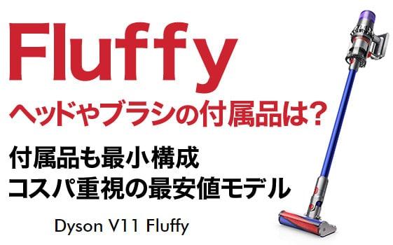 【ダイソンV11】Fiuffyヘッドやブラシの付属品は?専用充電ドックは?