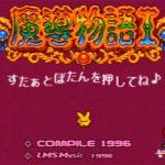 【メガドライブミニ】魔導物語1【攻略サイト】