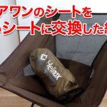 Helinox(ヘリノックス)チェアワンのシートを安いシートに交換した結果