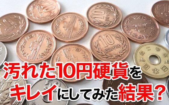 汚れた10円硬貨をキレイにしてみた結果?ピカールで磨くと光り過ぎ!