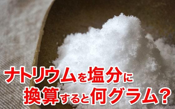 ナトリウムを塩分に換算すると何グラム?塩分摂取量に注意!