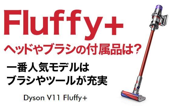【ダイソンV11】Fiuffy+ヘッドやブラシの付属品は?専用充電ドックが付いてる!