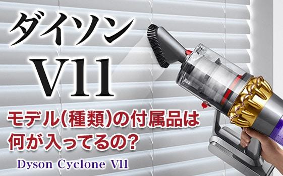 【ダイソンV11】モデル(種類)の付属品は何が入ってるの?