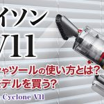 ダイソンV11のブラシやツールの使い方とは?どのモデルを買う?