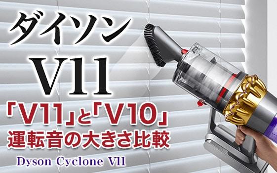 ダイソン「V11」と「V10」運転音の大きさ比較!