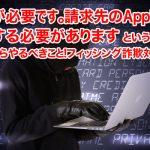 対処が必要です。請求先のApple IDを 確認する必要がありますというメールを受信したらやるべきこと!フィッシング詐欺対策とは?