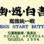 【メガドライブミニ】幽☆遊☆白書 〜魔強統一戦〜【攻略サイト】