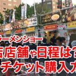 【札幌ラーメンショー】出店店舗や日程は?チケット購入方法