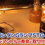 ガスランタンGランプSTG-23の明るさとマントルの寿命と取り付け方法