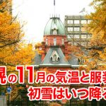 札幌の11月の気温と服装は?初雪はいつ降るの?