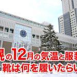札幌の12月の気温と服装は?靴は何を履いたらいい?