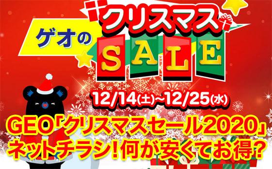 GEO(ゲオ)「クリスマスセール2020」ネットチラシ!何が安くてお得?
