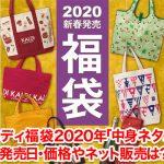 カルディ福袋2020年「中身ネタバレ」発売日・価格やネット販売は?