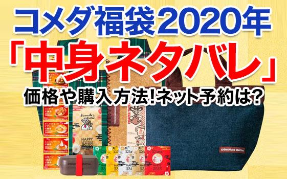 コメダ福袋2020年「中身ネタバレ」価格や購入方法!ネット予約は?