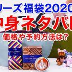 タリーズ福袋2020年「中身ネタバレ」価格や予約方法は?