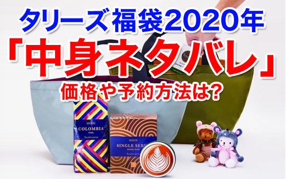 タリーズ福袋2020年「中身ネタバレ」価格や予約方法は?受け取り方法は?