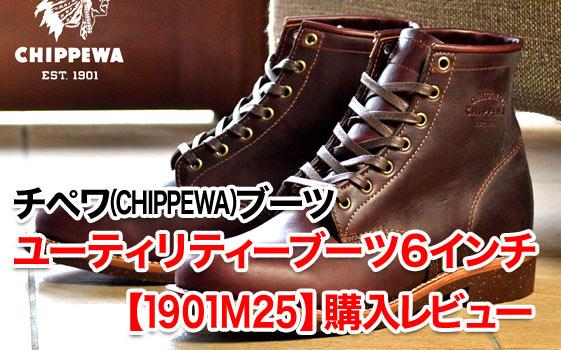 チペワ(CHIPPEWA)ユーティリティー ブーツ6インチ【1901M25】購入レビュー