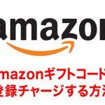 Amazonギフトコードの登録チャージする方法