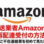 配送業者Amazonで再配達受付の方法!ご不在連絡票を初めて見た!