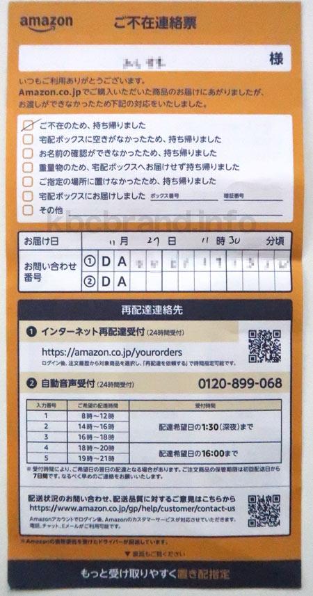 と は 配送 業者 amazon Amazonの配送業者「デリバリープロバイダ」が使い物にならない件・・・配送時に「ヤマト運輸」「日本郵便」を指定する方法教えます!