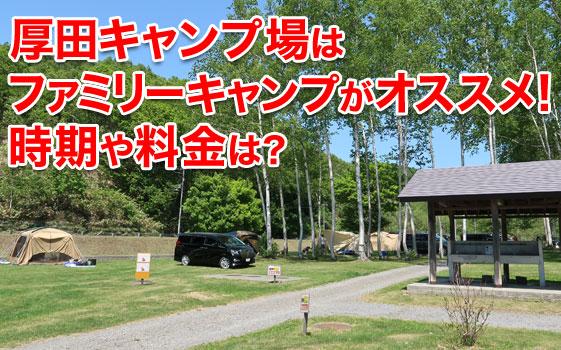 厚田キャンプ場はファミリーキャンプがオススメ!時期や料金は?