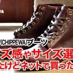 チペワ(CHIPPEWA)ブーツのサイズ感やサイズ選びに迷ってネットで買った結果