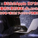 催促状 : あなたのApple IDアカウントの 異常な動作に気付きました。というメールを 受信したらやるべきこと! フィッシング詐欺対策とは?