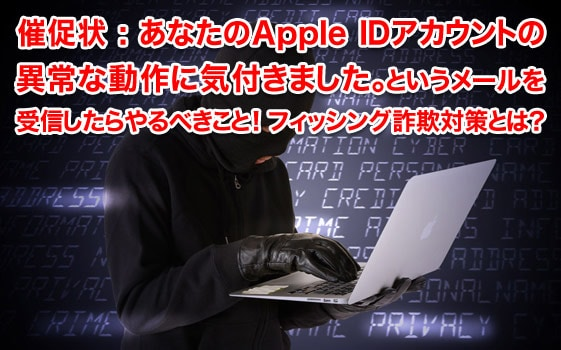 催促状:あなたのApple IDアカウントの 異常な動作に気付きました。というメールを 受信したらやるべきこと! フィッシング詐欺対策とは?