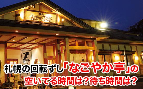 札幌の回転ずし「なごやか亭」の空いてる時間は?待ち時間は?
