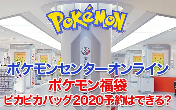 【ポケモン福袋】ポケモンセンターオンライン「ピカピカバッグ2020」予約情報