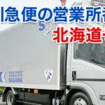 佐川急便の営業所番号【北海道一覧】