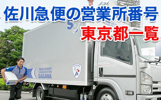 佐川急便の営業所番号【東京都一覧】