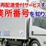 佐川で再配達受付サービスするのに営業所番号を知りたい!