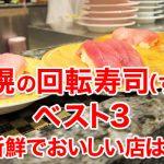 【2019-2020】札幌の回転寿司(ずし)ベスト3!新鮮でおいしい店は?