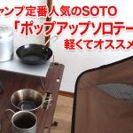 ソロキャンプ定番人気のSOTO「ポップアップソロテーブル」オススメの理由