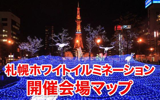 札幌(さっぽろ)ホワイトイルミネーション開催会場マップ【Sapporo white illumination Map】