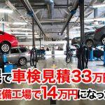 札幌で車検見積33万円が違う整備工場で14万円になった話