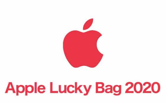 Apple(アップル)福袋2020年「ラッキーバッグ」復活発売?価格や中身予想!Lucky Bag大当たりの確率は?
