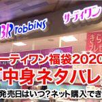 サーティワン(31)福袋2020年「中身ネタバレ」価格や発売日はいつ?ネット購入できないの?