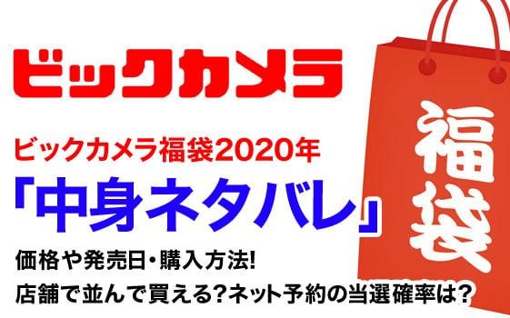 ビックカメラ福袋2020年「中身ネタバレ」価格や発売日・購入方法!店舗で並んで買える?ネット予約の当選確率は?