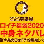 ココイチ(CoCo壱番屋)福袋2020年「中身ネタバレ」価格や発売日は?予約販売してる?