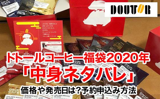 ドトールコーヒー福袋「初荷2020」中身ネタバレ!価格や発売日は?予約申込み方法