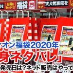 エディオン福袋2020年「中身ネタバレ」価格や発売日は?ネット販売はやってるの?