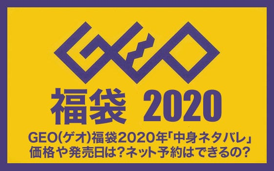 GEO(ゲオ)福袋2020年「中身ネタバレ」価格や発売日は?ネット予約はできるの?