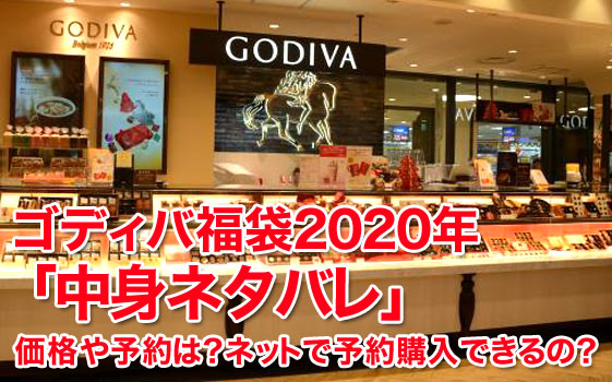 ゴディバ(GODIVA)福袋2020年「中身ネタバレ」価格や予約は?ネットで予約購入できるの?