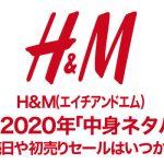 H&M(エイチアンドエム)福袋2020年「中身ネタバレ」 発売日や初売りセールはいつから?