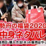 伊勢丹の福袋2020年「中身ネタバレ」価格や発売日・購入方法!ネット販売はやってるの?