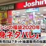 ジョーシン(Joshin)の福袋2020年 「中身ネタバレ」 価格や発売日は?ネット抽選販売の当選確率は?
